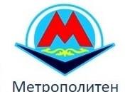 КГП «Метрополитен»