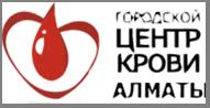 Центр крови г.Алматы