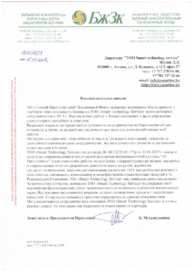 Копия ЕНПФ рек.письмо