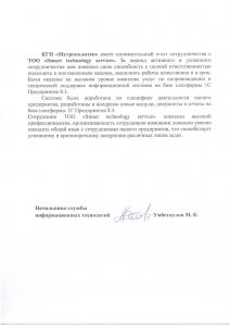 Рекомендательное письмо Метрополитен